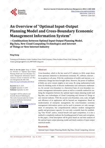 """论文研究 - """"最优投入产出计划模型和跨境经济管理信息系统""""概述"""