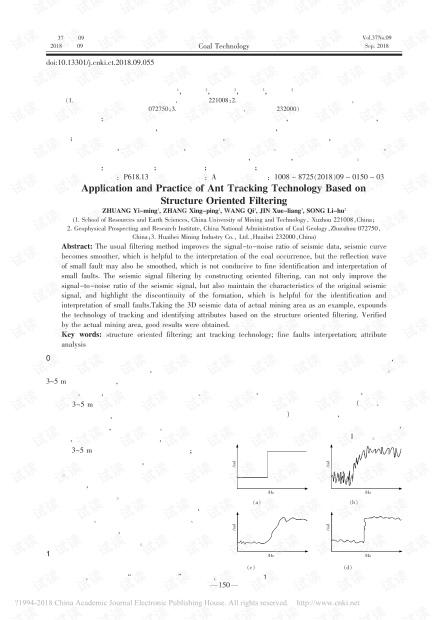 基于构造导向滤波下的蚂蚁追踪技术的应用与实践