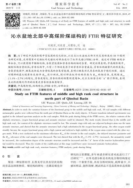沁水盆地北部中高煤阶煤结构的FTIR特征研究