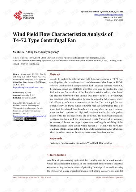论文研究 - T4-72型离心风机的风场流动特性分析