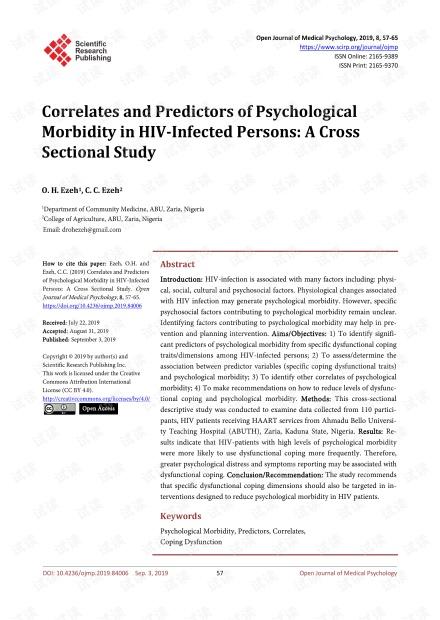 论文研究 - 艾滋病毒感染者心理疾病的相关性和预测因素:一项横断面研究