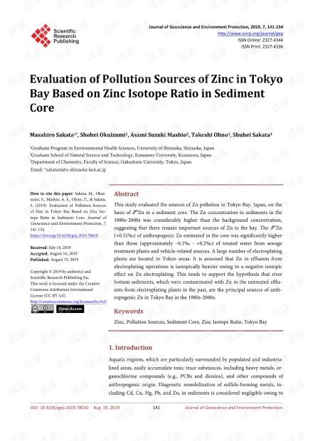 论文研究 - 基于沉积岩心中锌同位素比的东京湾锌污染源评价