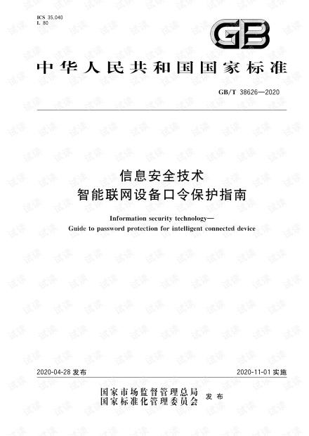 GB∕T 38626-2020 信息安全技术 智能联网设备口令保护指南.pdf