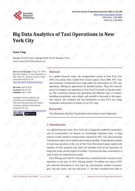 论文研究 - 纽约市出租车运营的大数据分析
