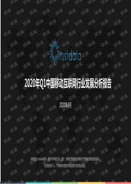 2020年Q1中国移动互联网行业分析报告-Trustdata-2020.4-90页.pdf
