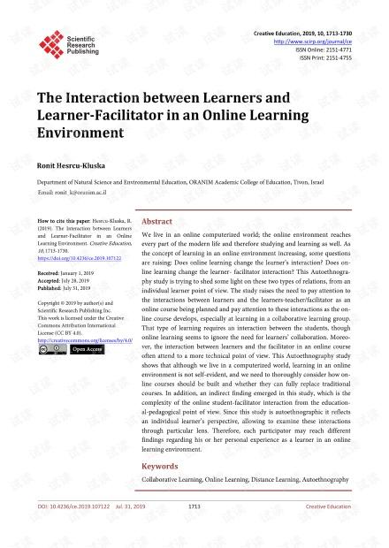 论文研究 - 在线学习环境中学习者与学习者促进者之间的互动