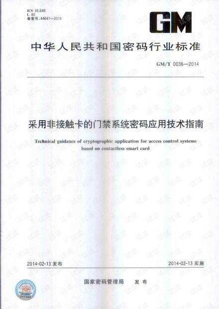 GMT 0036-2014 采用非接触卡的门禁系统密码应用技术指南.PDF