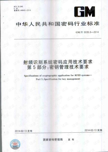 GMT 0035.5-2014 射频识别系统密码应用技术要求 第5部分:密钥管理技术要求.PDF