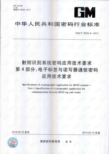 GMT 0035.4-2014 射频识别系统密码应用技术要求 第4部分:电子标签与读写器通信密码应用技术要求.PDF