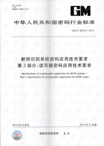 GMT 0035.3-2014 射频识别系统密码应用技术要求 第3部分:读写器密码应用技术要求.PDF