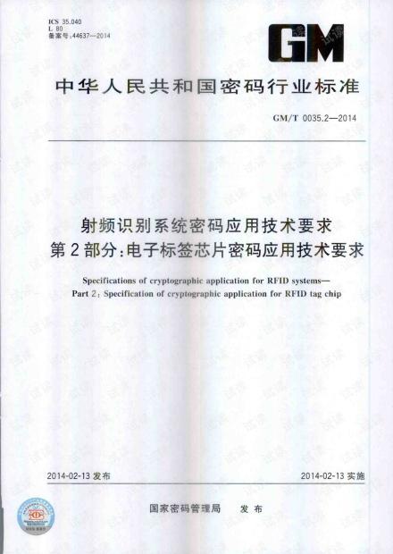 GMT 0035.2-2014 射频识别系统密码应用技术要求 第2部分:电子标签芯片密码应用技术要求.PDF