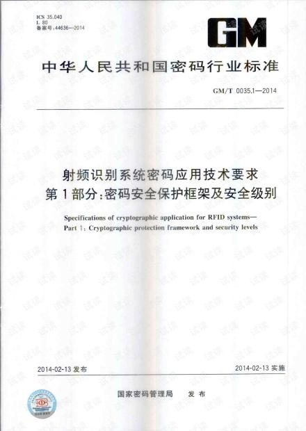 GMT 0035.1-2014 射频识别系统密码应用技术要求 第1部分:密码安全保护框架及安全级别.PDF