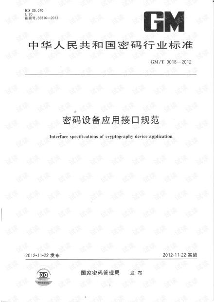 GMT 0018-2012 密码设备应用接口规范.pdf