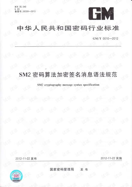GMT 0010-2012 SM2密码算法加密签名消息语法规范.pdf