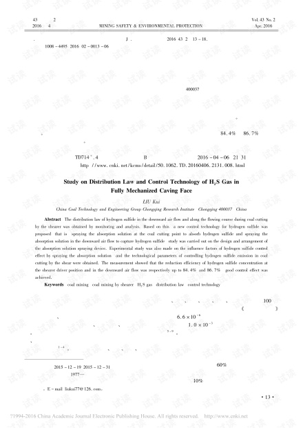 综放工作面硫化氢分布规律及治理技术研究