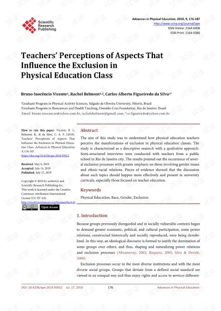 论文研究 - 教师对影响体育课排斥的方面的认识