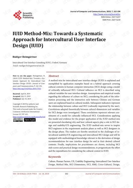 论文研究 - IUID方法混合:跨文化用户界面设计(IUID)的系统方法