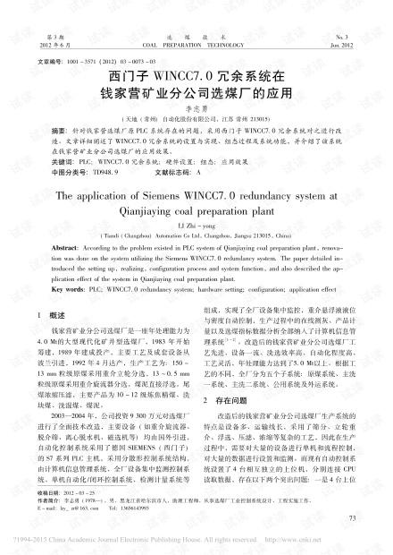 西门子WINCC7.0冗余系统在钱家营矿业分公司选煤厂的应用