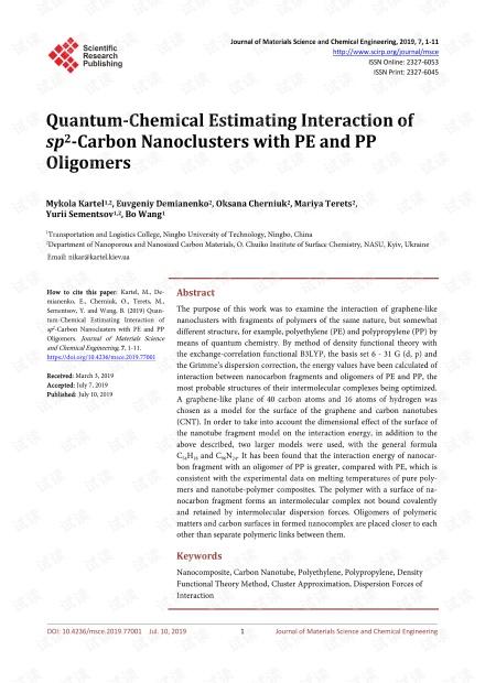 论文研究 - 量子化学估计相互作用