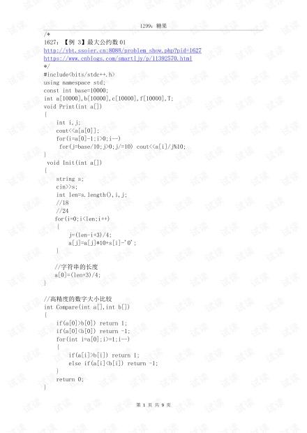 117、1627:【例 3】最大公约数--2020.04.13a.pdf