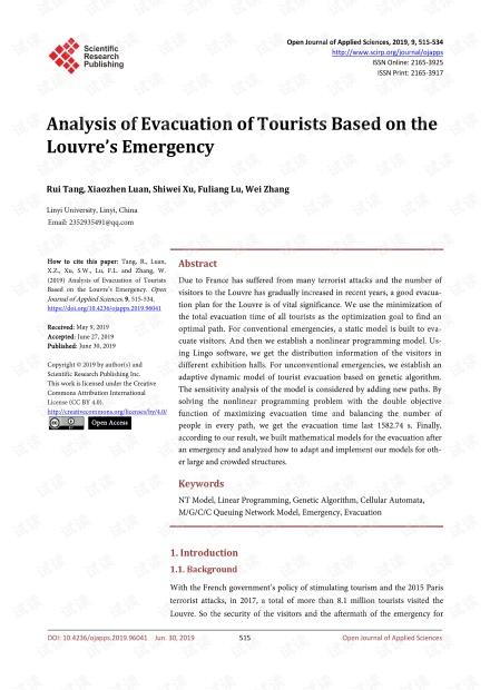 论文研究 - 基于卢浮宫紧急情况的游客疏散分析