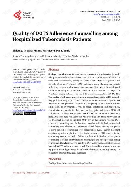 论文研究 - 住院肺结核患者DOTS坚持咨询的质量