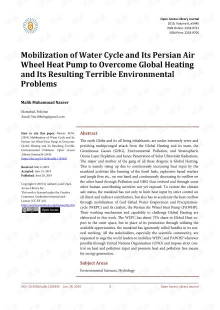 论文研究 - 水循环及其波斯风轮热泵的动员以克服全球供热及其带来的严重环境问题