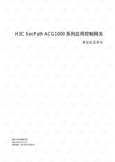 H3C SecPath ACG1000系列应用控制网关 典型配置举例.pdf