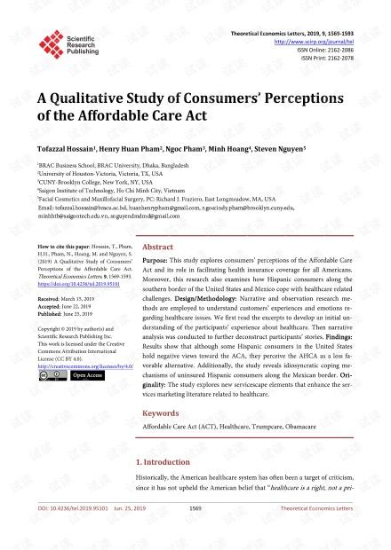 """论文研究 - 消费者对""""可负担医疗法""""的看法的定性研究"""