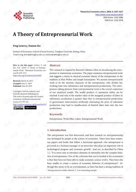 论文研究 - 企业家工作理论