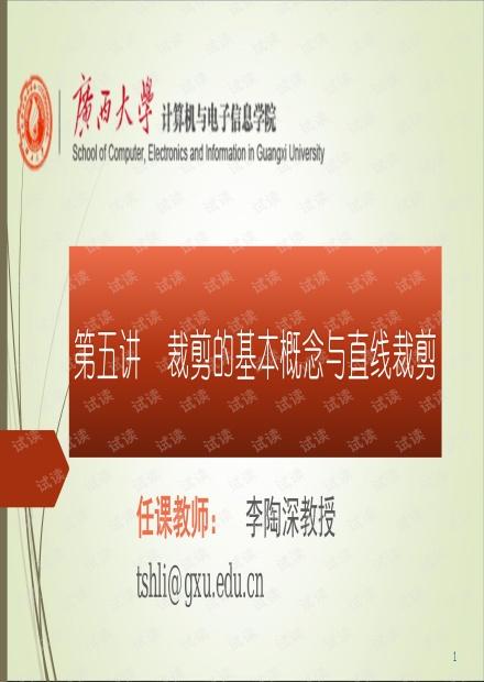 计算机图形学--第五讲   裁剪的基本概念与直线裁剪.pdf