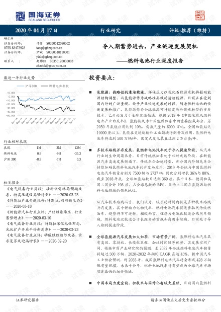 2020燃料电池行业深度报告.pdf