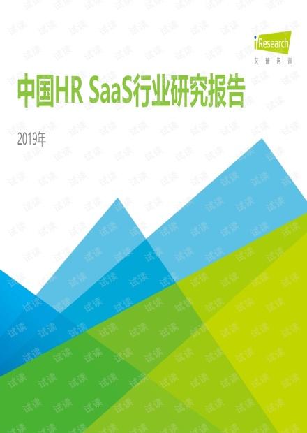 2019年中国HR+SaaS行业研究报告.pdf