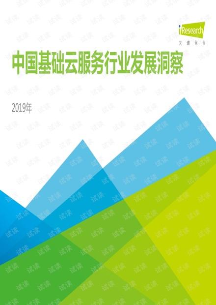 2019年中国基础云服务行业发展洞察.pdf
