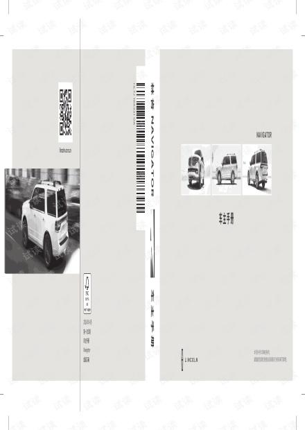 领航员用户手册.pdf