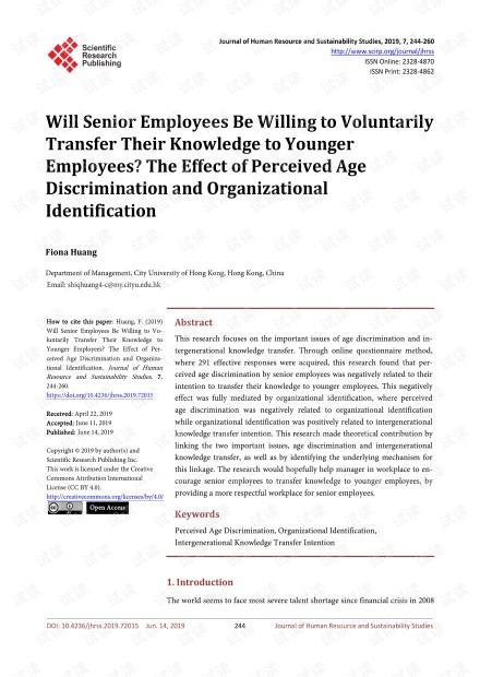 论文研究 - 高级员工是否愿意将知识自动转移给年轻员工? 感知年龄歧视和组织认同的影响