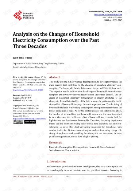 论文研究 - 近三年来家庭用电量的变化分析