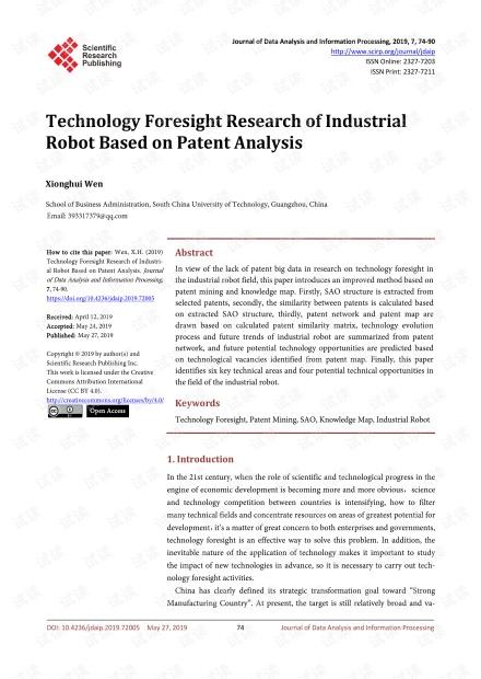 论文研究 - 基于专利分析的工业机器人技术前瞻研究