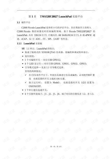 嵌入式系统技术基础与实践.pdf