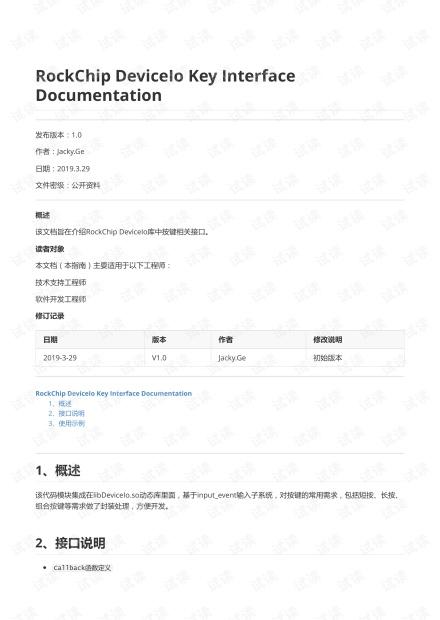 Rockchip_Developer_Guide_DeviceIo_Key_CN(1).pdf