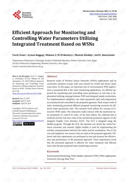 论文研究 - 基于无线传感器网络的综合处理水参数监测与控制的有效方法