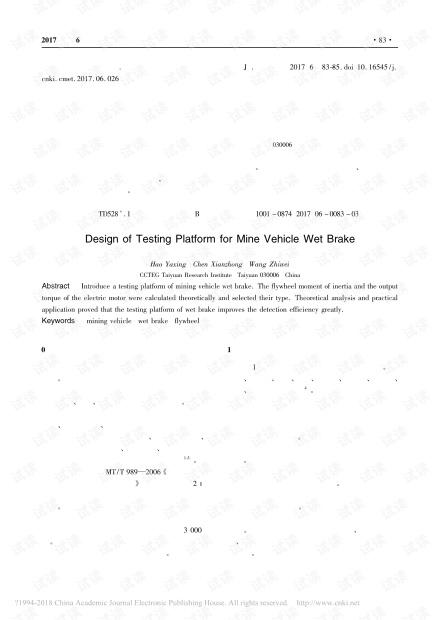 矿用车辆湿式制动器检测平台设计