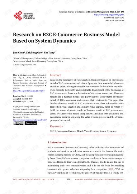 论文研究 - 基于系统动力学的B2C电子商务业务模型研究