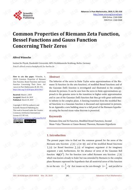 论文研究 - 关于零的黎曼Zeta函数,贝塞尔函数和高斯函数的共同性质