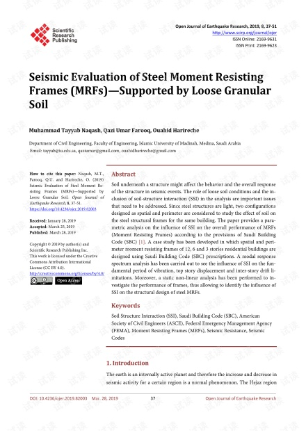 论文研究 - 松散粒状土支撑的抗弯矩框架(MRF)的抗震评估