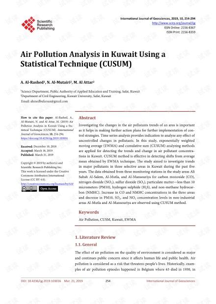 论文研究 - 使用统计技术(CUSUM)在科威特进行空气污染分析