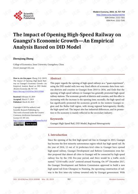 论文研究 - 高铁开通对广西经济增长的影响-基于DID模型的实证分析