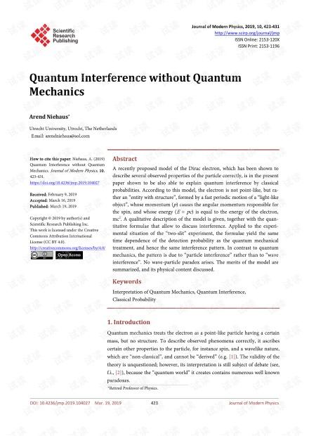 论文研究 - 没有量子力学的量子干涉