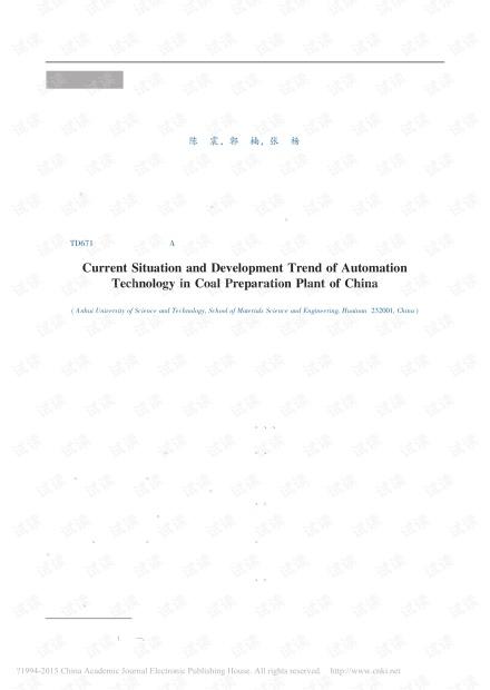 国内选煤厂自动化技术现状及发展趋势