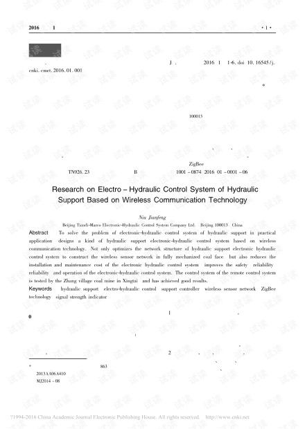 基于无线通信技术的液压支架电液控制系统研究
